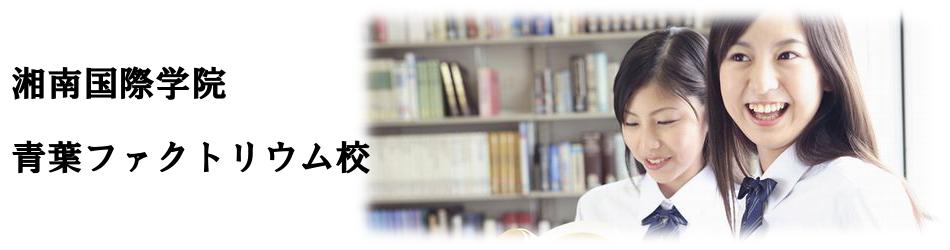 湘南国際学院青葉ファクトリウム校